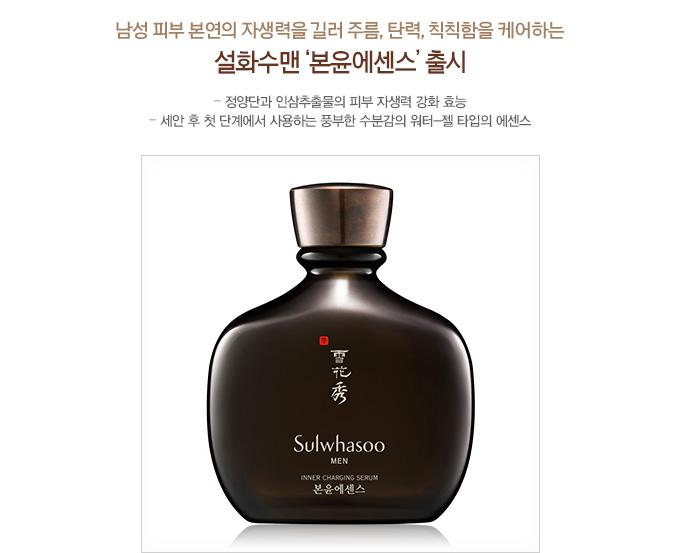 Sulwhasoo Men Inner Charging Serum 140 ml