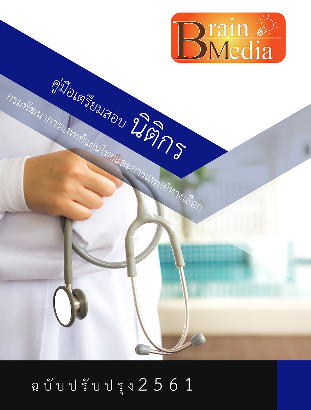 โหลดแนวข้อสอบ นิติกร กรมพัฒนาการแพทย์แผนไทยและการแพทย์ทางเลือก