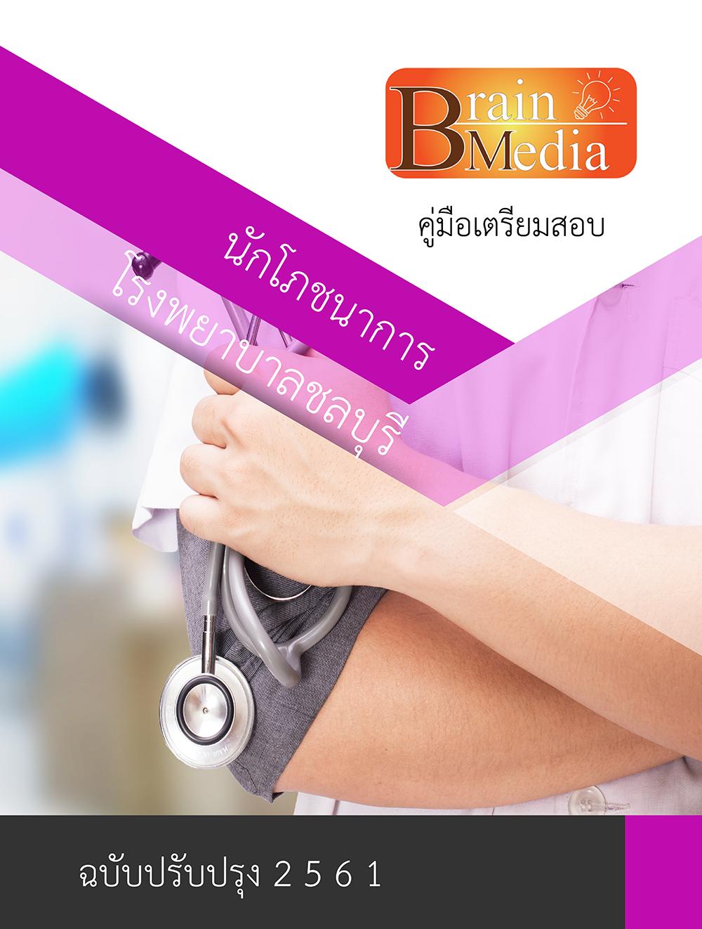 เฉลยแนวข้อสอบ นักโภชนาการ โรงพยาบาลชลบุรี