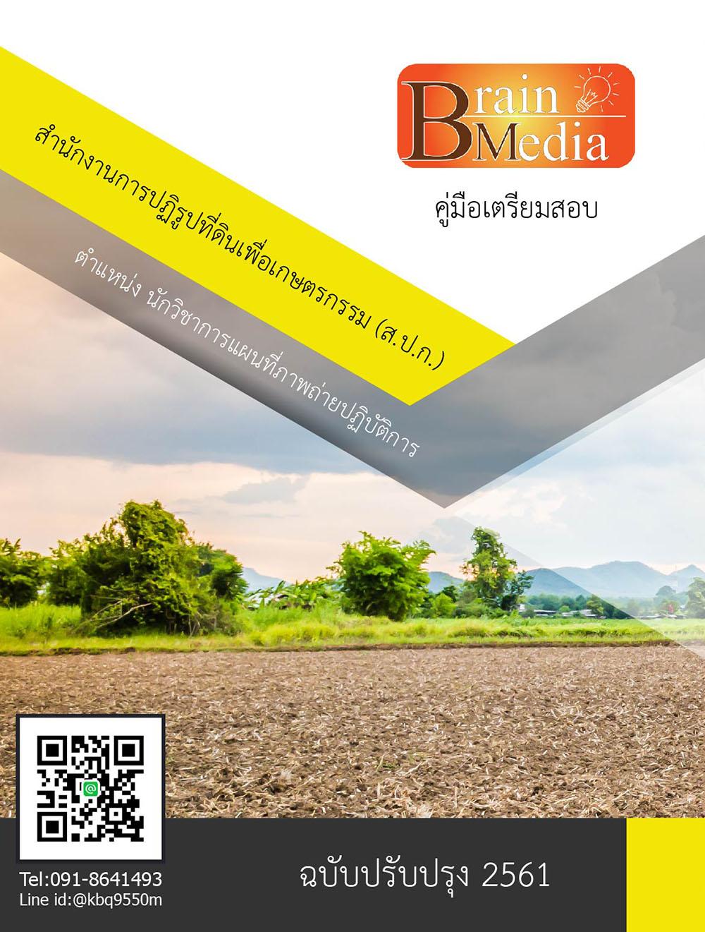 โหลดแนวข้อสอบ นักวิชาการแผนที่ภาพถ่ายปฏิบัติการ สำนักงานการปฏิรูปที่ดินเพื่อเกษตรกรรม (ส.ป.ก.)