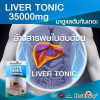 Healthway Liver Tonic 35000 mg