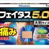Hisamitsu Fetatsu 5.0 แผ่นแปะแก้ปวดเมื่อย