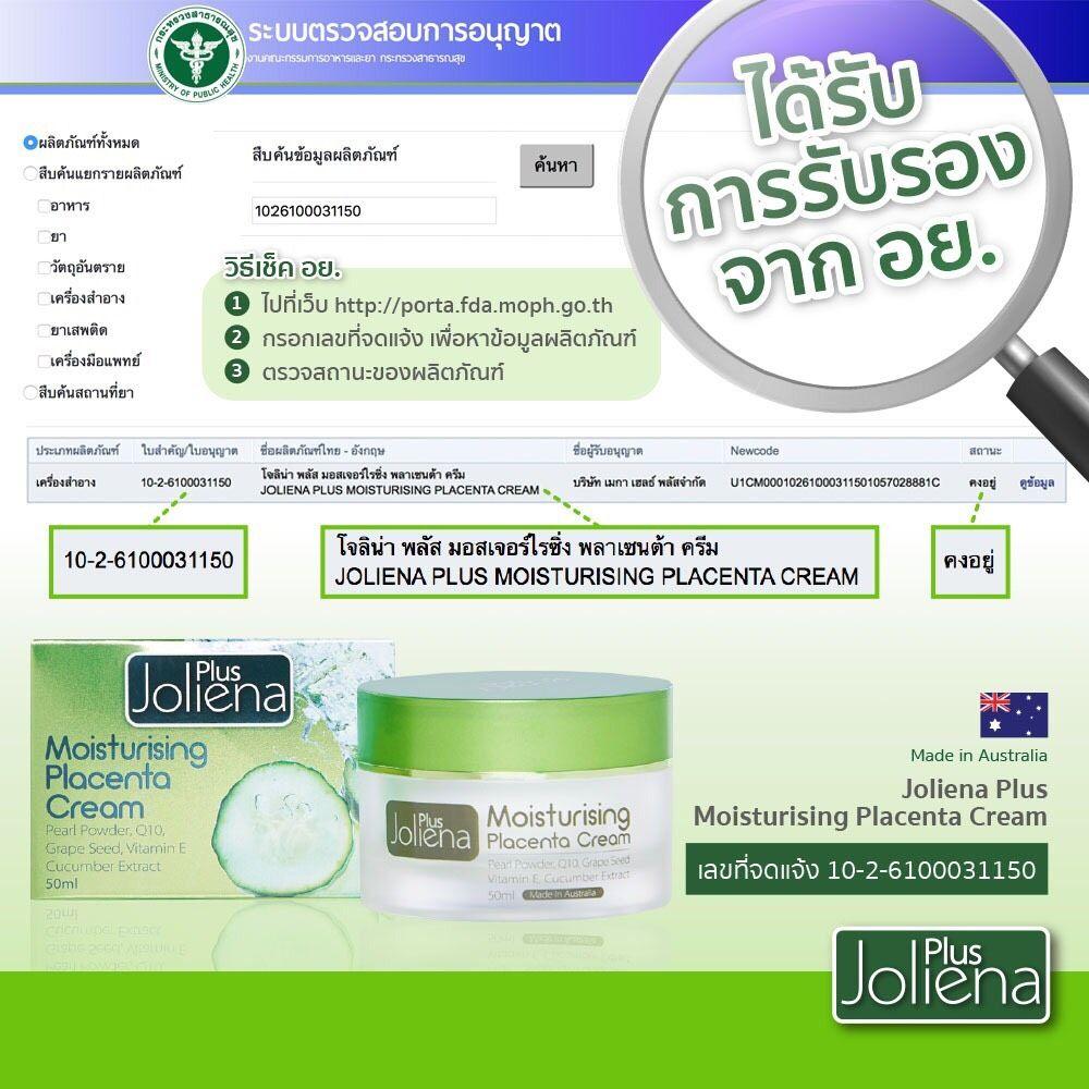 Joliena Plus Moisturizer Placenta Cream 50 ml