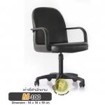 เก้าอี้สำนักงาน M-100
